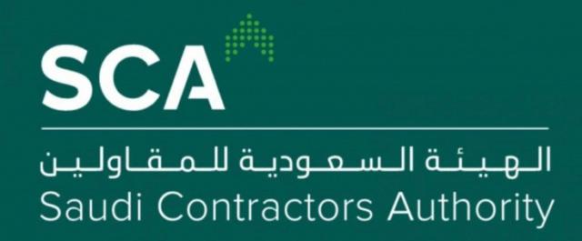 الهيئة السعودية للمقاولين: وظائف إدارية شاغرة  Sca11