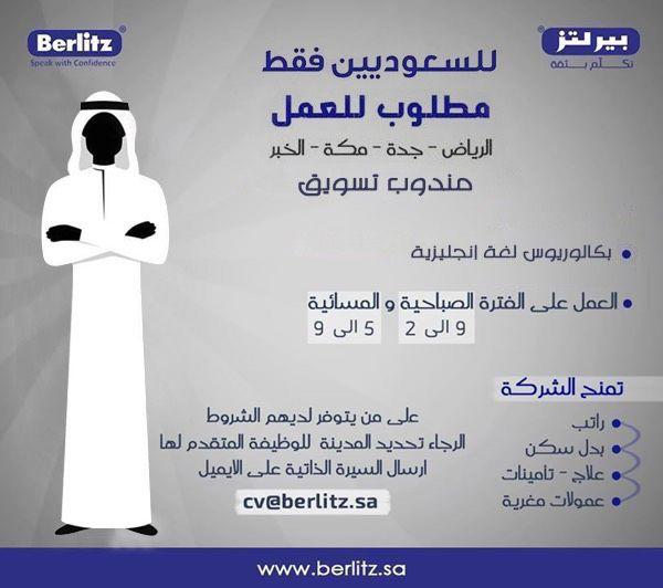 وظائف للسعوديين في  شركة  بيرلتز بالرياض و جدة و مكة و الخبر  Sd16