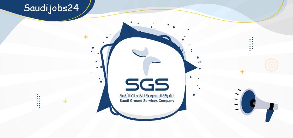 برنامج التدريب التعاوني للرجال والنساء تعلن عنه الشركة السعودية للخدمات الأرضية Sgs22