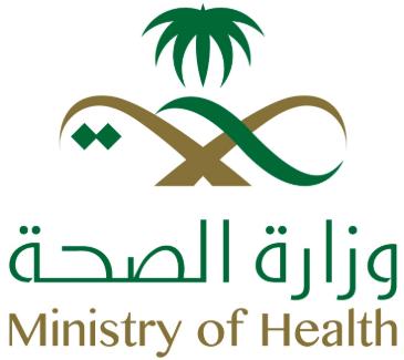 وظائف وزارة الصحة: اعلان ارقام المقبولين مبدئياً ومواعيد المطابقة والمقابلات Si7a14