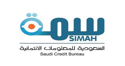الشركة السعودية للمعلومات الإئتمانية: وظائف إدارية في الرياض  Simah10