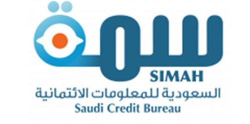 وظائف إدارية بالشركة السعودية للمعلومات الائتمانية سمة في الرياض  Simah13