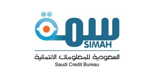وظائف ادارية وتقنية شاغرة في الشركة السعودية للمعلومات الائتمانية بالرياض Simah17