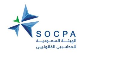وظائف إدارية شاغرة في الهيئة السعودية للمحاسبين القانونيين Socpa13