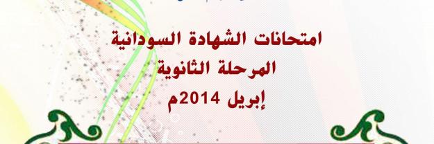 اسئلة واجوبة امتحانات الشهادة السودانية 2013  Ssss12