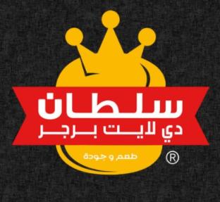 وظائف إدارية وتقنية وحرفية في شركة غذاء السلطان للوجبات السريعة بعدة مدن Sultan10