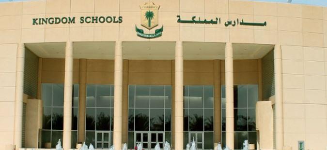 مدارس المملكة توظيف معلمين ومدرسين براتب 7500 ريال