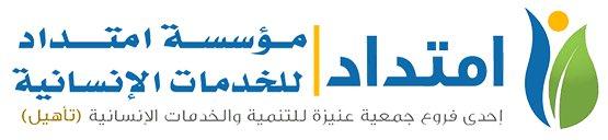 وظائف للجنسين بمؤسسة امتداد للخدمات الانسانية في مختلف مناطق السعودية Sv14