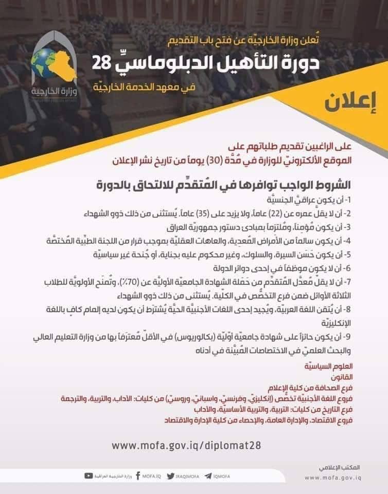 فتح باب التقديم لدورة التأهيل الدبلوماسيِّ 28 في معهد الخدمة الخارجيّة وزارة الخارجية Sv19