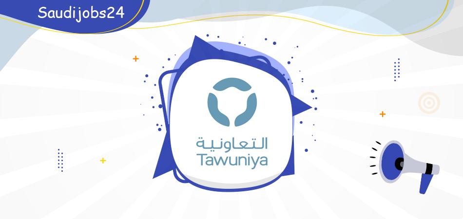 توظيف مساعد اداري في الشركة التعاونية للتأمين بالرياض Ta3awo11