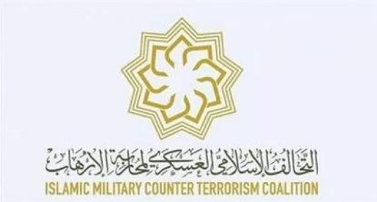 التحالف الإسلامي العسكري لمحاربة الإرهاب: وظائف تقنية معلومات شاغرة  Ta7alo10
