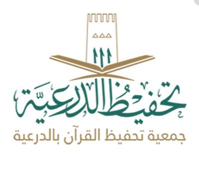 وظائف_نسائية - وظائف إدارية نسائية في جمعية تحفيظ القرآن بالدرعية Ta7fid10