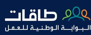 الباحة - وظائف وتداريب شاغرة للرجال والنساء تطرحها البوابة الوطنية للعمل طاقات برواتب تصل 10،000  Ta9at64