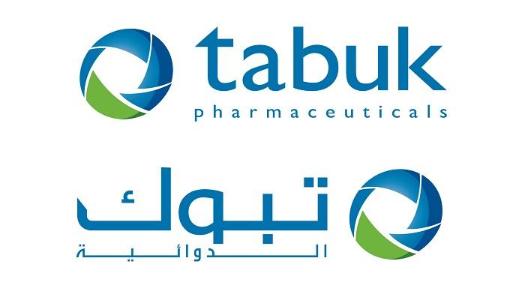 شركة تبوك للصناعات الدوائية: وظائف إدارية شاغرة Tabuk10