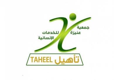 وظائف باختصاصات إدارية في جمعية عنيزة للخدمات الإنسانية Taheel10