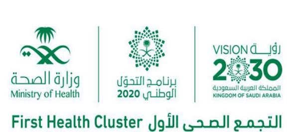 وظائف إدارية مهمة في التجمع الصحي بمجال الموارد البشرية والشراكات في مكة المكرمة Tajamo13