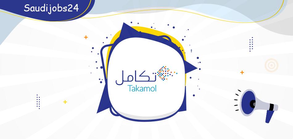 وظائف إدارية في شركة تكامل القابضة بالرياض Takamu10
