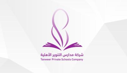 وظائف تعليمية للنساء في مدارس التنوير الأهلية للبنات بالرياض Tanwee10