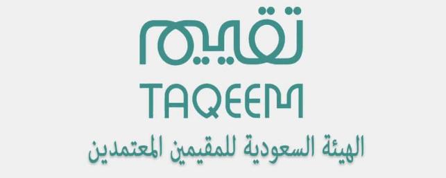 توظيف مسؤول مراجع داخلي في الهيئة السعودية للمقيمين المعتمدين بالرياض Taqeem10