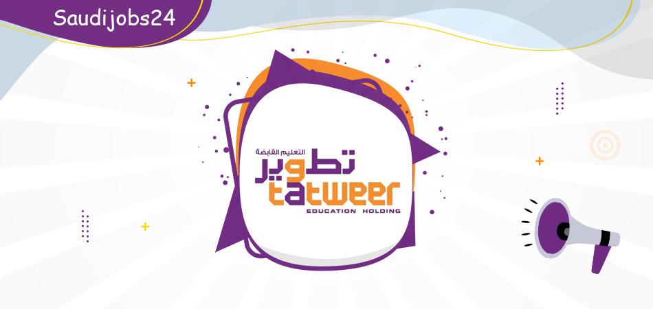 وظائف إدارية وصحية تعلن عنها شركة تطوير التعليم القابضة في الرياض ومكة المكرمة Tatwee19