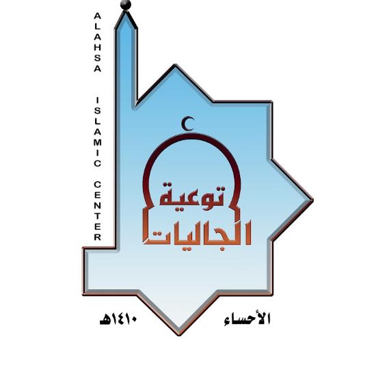 وظائف إدارية في جمعية الدعوة بالاحساء Taw3ya10