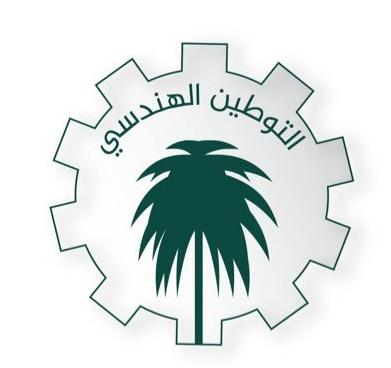 وظائف إدارية ومالية شاغرة تعلن عنها جمعية التوطين الهندسي بالرياض Tawtee10