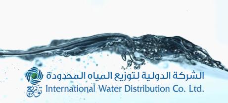 توظيف مدير مالي في الشركة الدولية لتوزيع المياه المحدودة في جدة Tawzi311