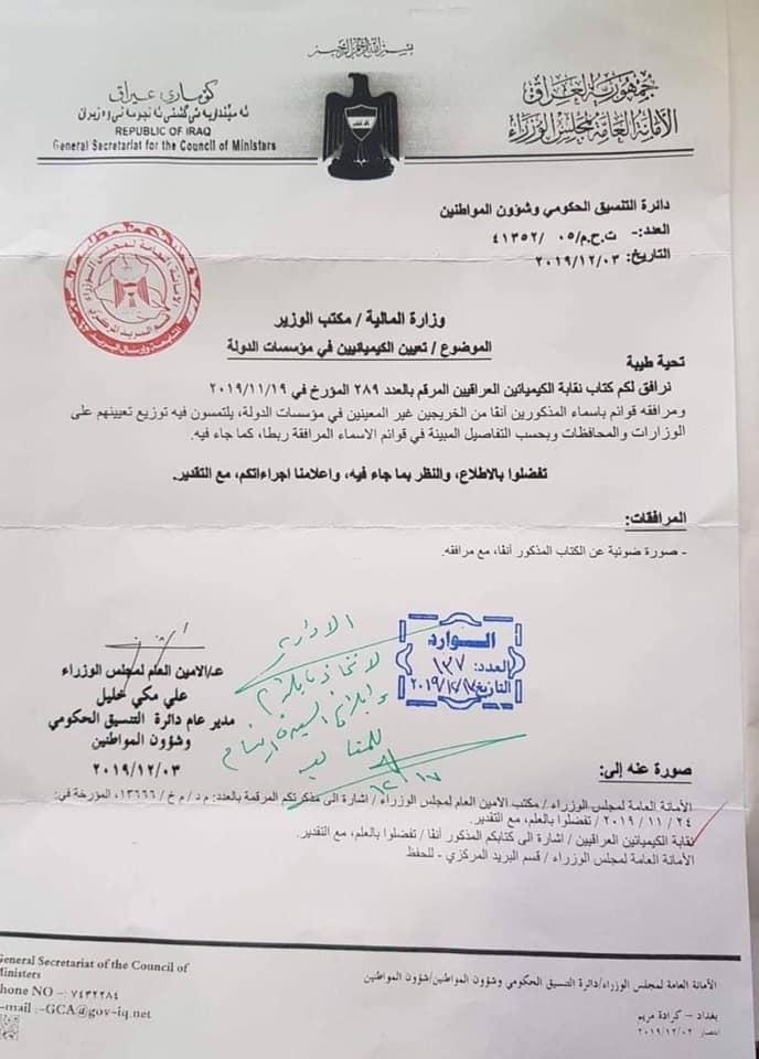 الامانة العامة لمجلس الوزراء ترفع اسماء الكيميائيين (الوجبة الاولى) الى وزارة المالية  Thh10