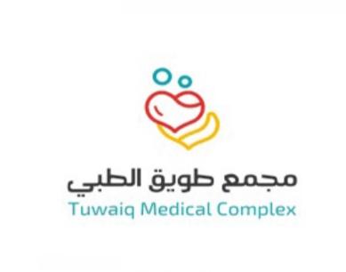 مجمع طويق الطبي: فرص عمل صحية بالرياض  Tuwaiq10