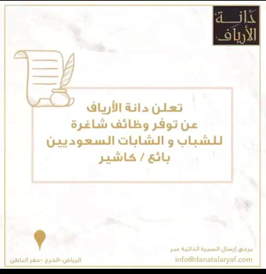 توفر وظائف شاغرة لشباب وشابات المستقبل في دانة الأرياف Vd27