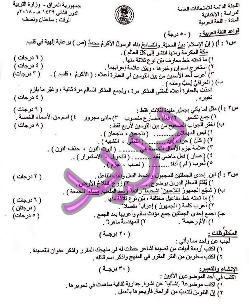 اسئلة اللغة العربية للصف السادس الابتدائي 2018 الدور الثاني Vs10