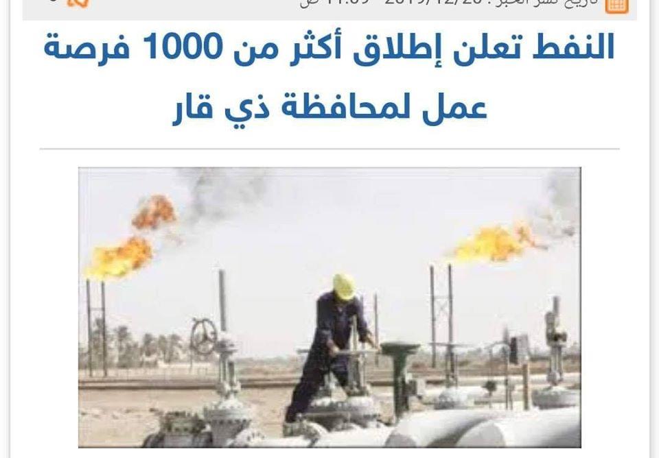 النفط تعلن إطلاق أكثر من 1000 فرصة عمل جديدة Vs16