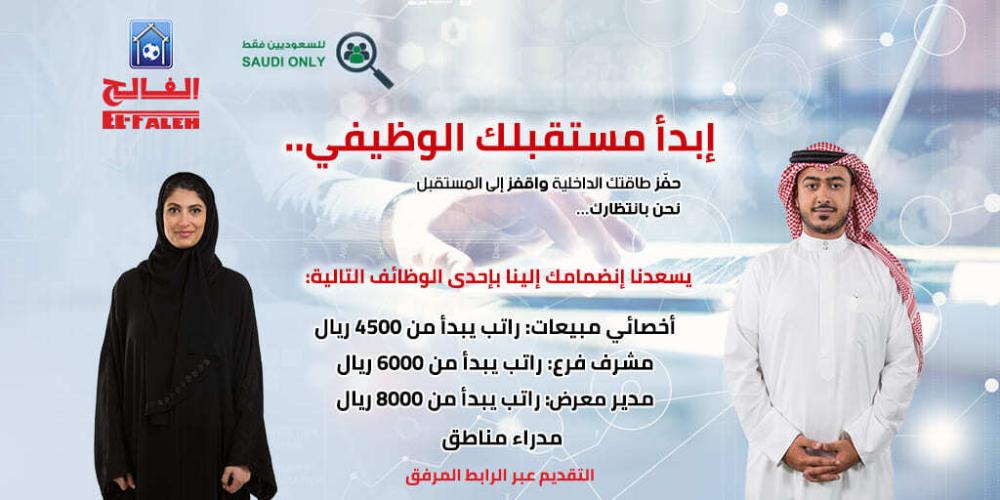 8000 -  فتح باب التوظيف للجنسين في بيت الرياضة الفالح بجميع الفروع رواتب تصل ل 8000 Vs22