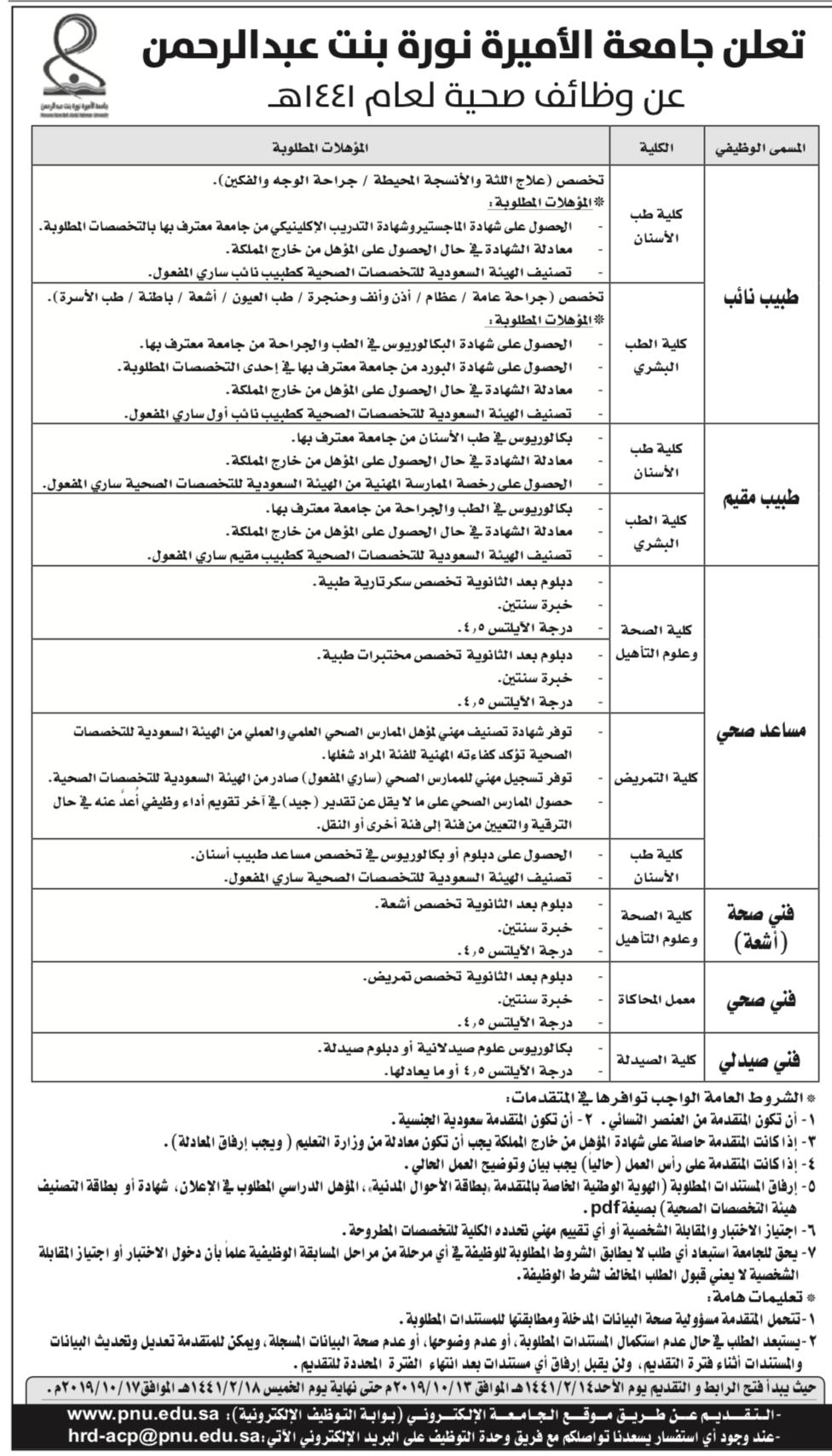 وظائف نسائية في جامعة الاميرة نورة بنت عبدالرحمن 1441 Vss10