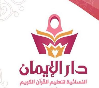 وظائف نسائية في دار لتحفيظ القرآن بدوام ساعتين في اليوم Vvvv10