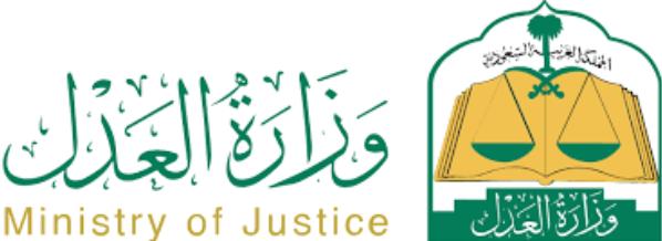 وزارة العدل الإعلان عن نتائج القبول لوظائف الدعم ومراقبي الأمن والسلامة  W_l3ad15