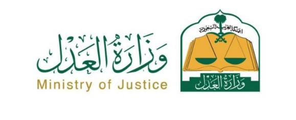 وظائف إدارية وقانونية وتقنية للجنسن بالمرتبة الثامنة والسابعة والسادسة في وزارة العدل  W_l3ad18