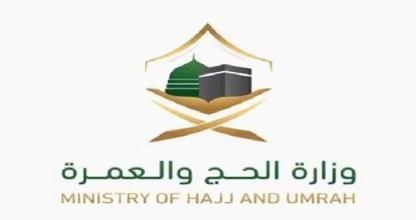 وزارة الحج والعمرة: الإعلان عن أسماء 911 مرشحا ومرشحة على وظائفها W_lhaj12