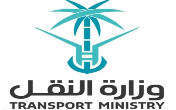 وزارة النقل: الإعلان عن أسماء المرشحين نساء ورجال للمقابلات الشخصية على وظائف الوزارة W_na9l11