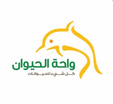 وظائف إدارية ومبيعات شاغرة في شركة واحة الحيوان بالرياض وجدة والخبر Wa7at_12