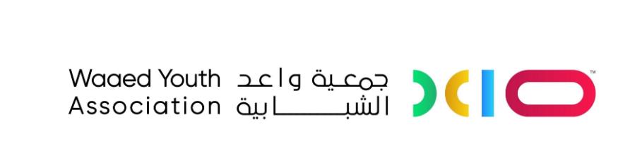 وظائف إدارية شاغرة في جمعية واعد الشبابية بالاحساء Waed10