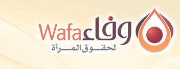 مؤسسة وفاء لحقوق المرأة: الإعلان عن البرنامج التدريبي التعاوني النسائي Wafaa10