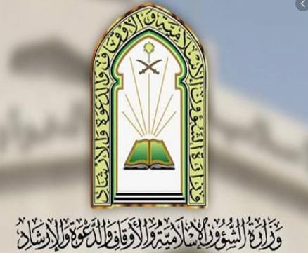 وزارة الشؤون الإسلامية والدعوة والإرشاد: وظائف دعاة للرجال والنساء  Wci10