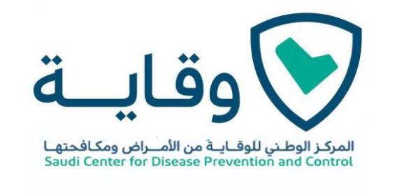 انطلاق التسجيل في التدريب الداخلي لكافة التخصصات بهيئة الصحة العامة Wi9aya14