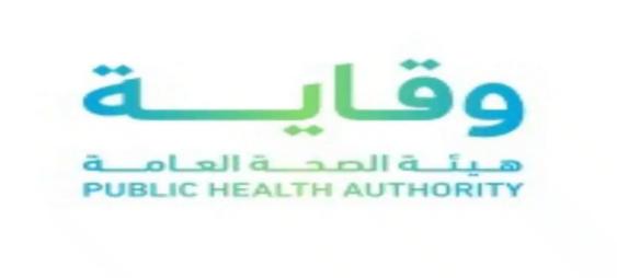 توظيف أخصائي مختبر في هيئة الصحة العامة وقاية بالرياض Wi9aya16
