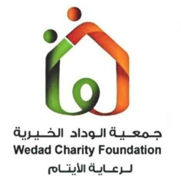 توظيف أم حاضنة في جمعية الوداد لرعاية الايتام براتب 5000 Widad12