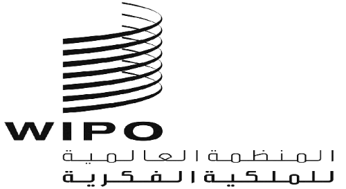 المنظمة العالمية للملكية الفكرية: وظائف إدارية شاغرة  Wipo10
