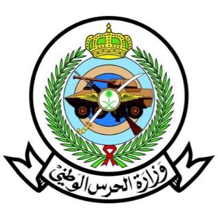 وزارة الحرس الوطني: الشروع في استقبال المقبولين مبدئياً من المتقدمين للخدمة العسكرية  Wizara20