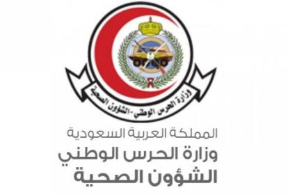 الشؤون الصحية بوزارة الحرس الوطني: وظائف إدارية للنساء والرجال في الرياض  Wizara21