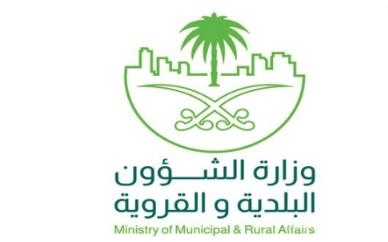 وزارة الشؤون البلدية والقروية وظائف بعدة اختصاصات للرجال والنساء بالرياض